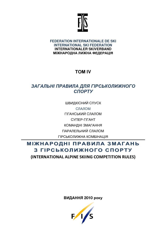 icr2010 ukr titul