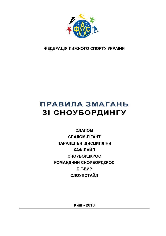 Всеукраїнські правила змагань зі сноубордингу  4851d905bd66d