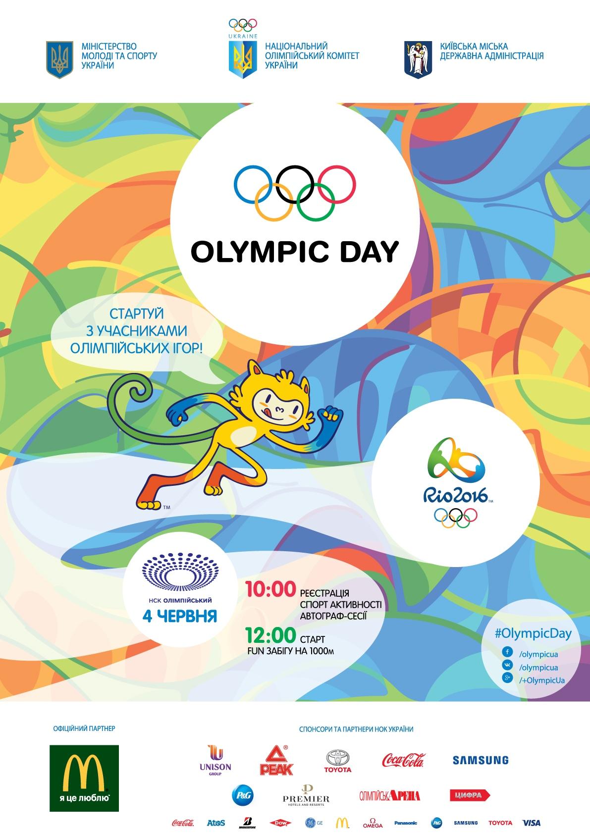 2016 Olympic Day Ukraine